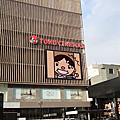 大阪 OSAKA 2008