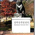 091114-韓國-雪嶽山權金城纜車-神興寺