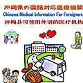 沖繩醫院一欄表