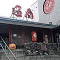 琉球新麵  通堂