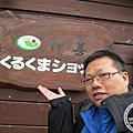 Cafe kurukuma 咖哩飯-(株)仲善