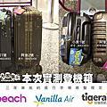 三家廉航的提行李規總整理定