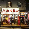 炭火焼肉 山ちゃんの部屋 国際通り店