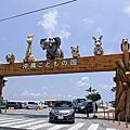 沖縄こどもの国 動物園