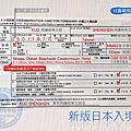 沖繩入境資料