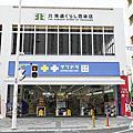 札幌藥妝 沖繩國際通店