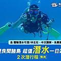 中文一日巴士遊  潛水