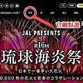 2019海炎祭 日本全家便利商店購停車票步驟