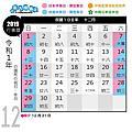 2019行事曆 月曆
