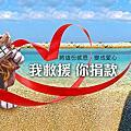 沖繩遺失物救援協助