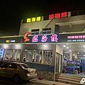 澎湖 臨海樓餐廳