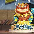 彭大家族5周年 紀念烤肉會 20201128-29