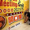 沖縄 Fan Meeting in 台湾 2021 -1.琉球料理教室 沖繩開口笑