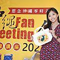沖縄 Fan Meeting in 台湾 2021 -3.彩繪教室:紅型染