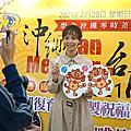 沖縄 Fan Meeting in 台湾 2021 -4.珊瑚復育樁繪製祝福