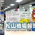 松山機場  國內線報到流程