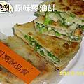 蔥油餅首推老克明蔥油餅有限公司2010年11月1日-30日老克明QC