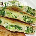 蔥油餅首推老克明蔥油餅有限公司2011年7月1日-31日老克明QC