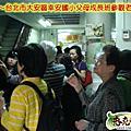 蔥油餅首推老克明蔥油餅有限公司 歡迎~台北市大安區幸安國小父母成長班參觀