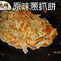 蔥油餅首推老克明蔥油餅有限公司2012年5月1日-31日老克明QC