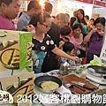 蔥油餅首推老克明蔥油餅「2012好客桃園購物節」