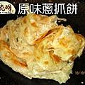 蔥油餅首推老克明蔥油餅有限公司2012年10月1日-31日老克明QC