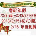 蔥油餅首推老克明蔥油餅有限公司2013年2月1日-28日老克明QC