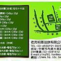 蔥油餅首推老克明蔥油餅有限公司2013年4月1日-30日老克明QC