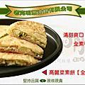 老克明高麗菜素餅【全素】(220±10g)-包裝
