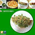 老克明創意料理與【套餐】©2012老克明蔥油餅有限公司
