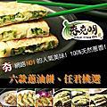 蔥油餅首推老克明蔥油餅有限公司2014年2月1日~28日QC