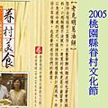 [2005] 桃園縣文化局眷村美食展