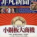 非凡商業週刊112期報導【老克明蔥油餅】