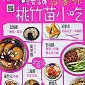 老克明食品有限公司(蔥油餅)【自製豬油】TVBS【食尚玩家】雜誌