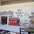 [2015] 桃園縣文化局眷村美食展