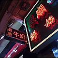 2012-02-28 [澳門] DAY2 永利飯店水舞秀