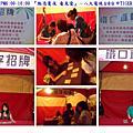 20080801-GTV活動@老虎城