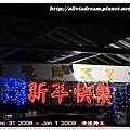 2009 清境跨年