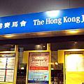 201506香港D1