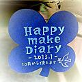2012.12.13 Happy make diary 2013