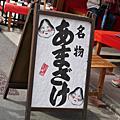2014.04~09大阪京都:伏見稻荷大社與伊藤久右衛門抹茶
