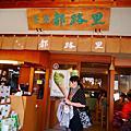 2014.04~09大阪京都:清水寺周邊與晚餐