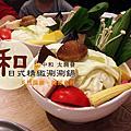 中和大潤發。和精緻日式涮涮鍋
