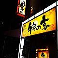 2015.05 高山千年之宴居酒屋