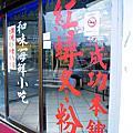 2015.08 台東合味海鮮紅蟳冬粉