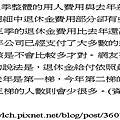 0514財報小故事4營業費用退休金