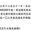 1050720南僑的子公司以66.5元以上的價格賣出