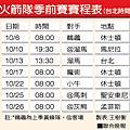 季前賽程&轉播(2013.10)