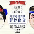大地藏2013平成25年