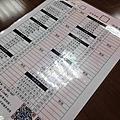 新竹_餃逐天下